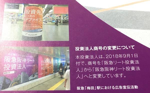 8977阪急阪神リート商号変更について
