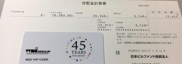 8951日本ビルファンド2018年12月期受取分配金