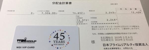 8955日本プライムリアルティ投資法人2018年12月期受取分配金