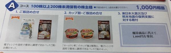 2914日本たばこ産業2018年12月権利確定分株主優待Aコース
