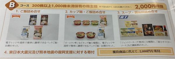 2914日本たばこ産業2018年12月権利確定分株主優待Bコース