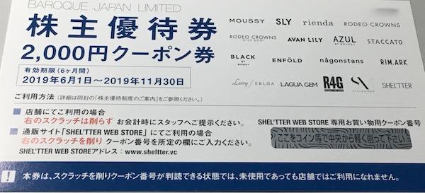 3548バロックジャパン2019年2月権利確定分株主優待券