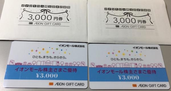 8905イオンモール2019年2月期株主優待