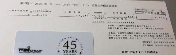 8957東急リアル・エステート2019年7月期分配金
