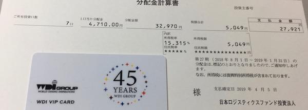 8967日本ロジスティクスファンド投資法人2019年1月期受取分配金