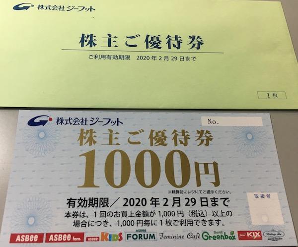 2686ジーフット2019年2月権利確定分株主優待券