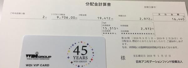 3226日本アコモデーション2019年2月期受取分配金