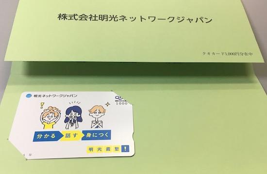 4668明光ネットワークジャパンクオカード