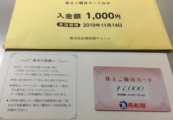 7545西松屋チェーン2019年2月権利確定分株主優待カード