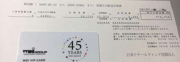 8953日本リテールファンド2019年2月期受取分配金