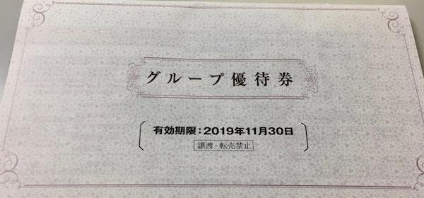 9042阪急阪神HD2019年3月権利確定分グループ優待券
