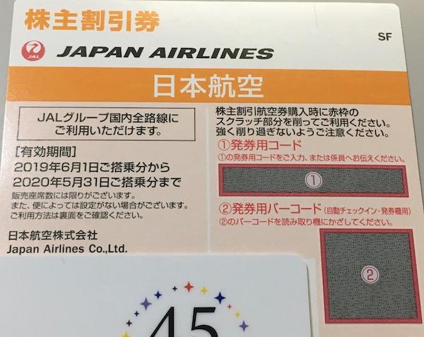 9201日本航空2019年3月権利確定分株主優待券