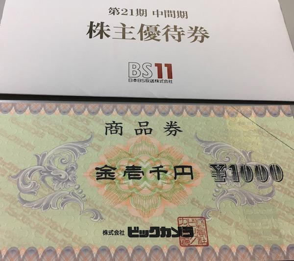 9414日本BS放送2019年2月権利確定分株主優待券