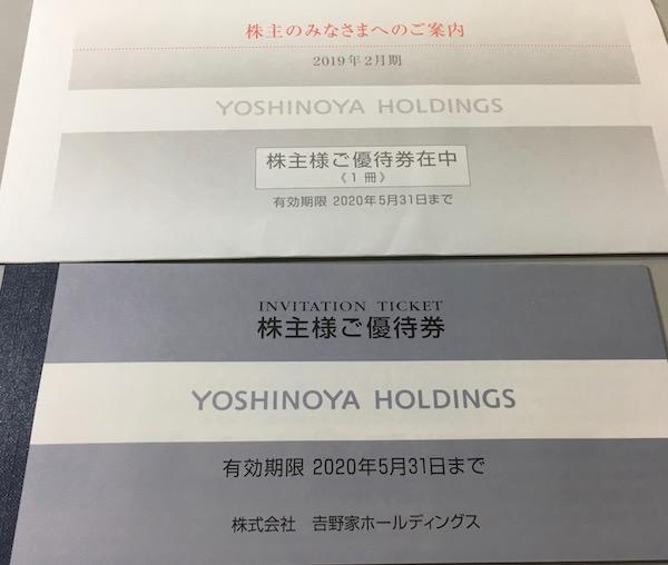 9861吉野家HD2019年2月権利確定分株主優待券