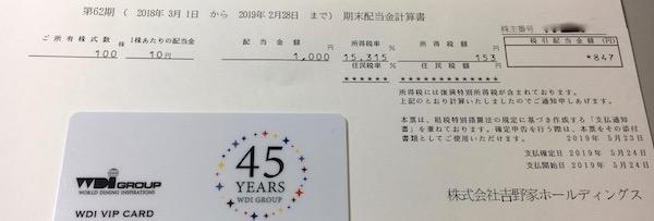 9861吉野家HD2019年2月期期末配当金