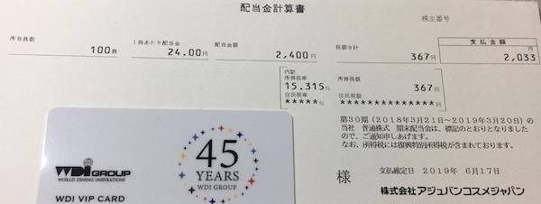 4929アジュバンコスメ2019年3月期期末配当金