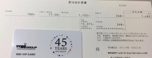 6249ゲームカード・ジョイコHD2019年3月期期末配当金