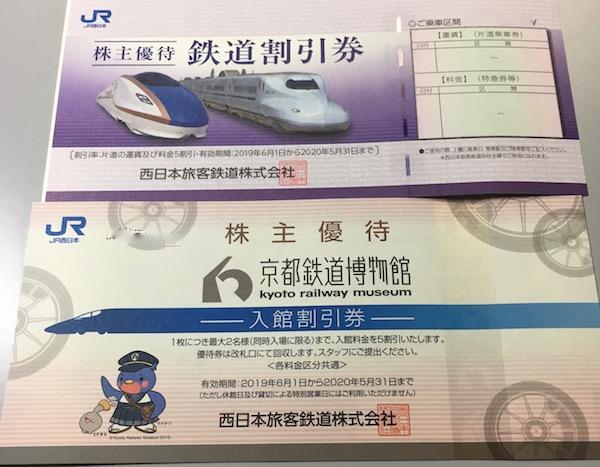 9021西日本旅客鉄道2019年3月期株主優待券