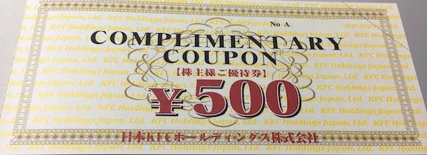 9873日本KFC2019年3月期株主優待券