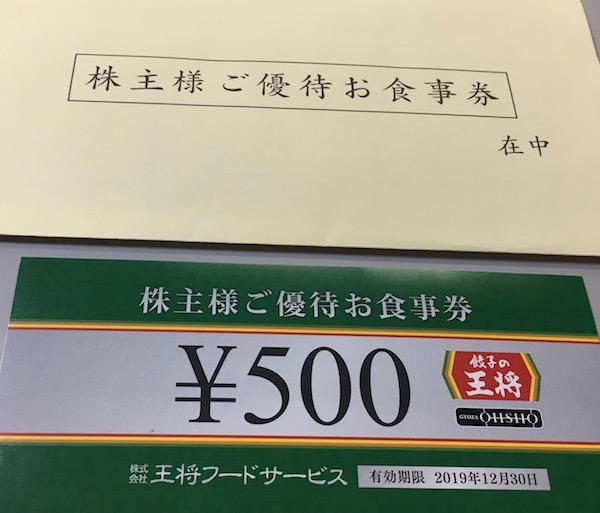 9936王将フードサービス2019年3月権利確定分株主優待券