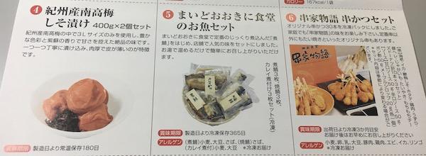2792フジオフードシステム2018年12月株主優待2