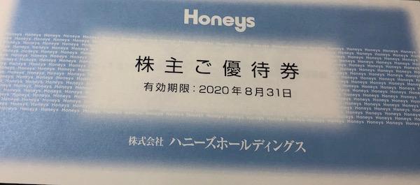 2792ハニーズ2019年5月期株主優待券