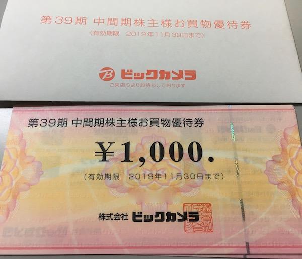 3048ビックカメラ2019年2月権利確定分株主優待券