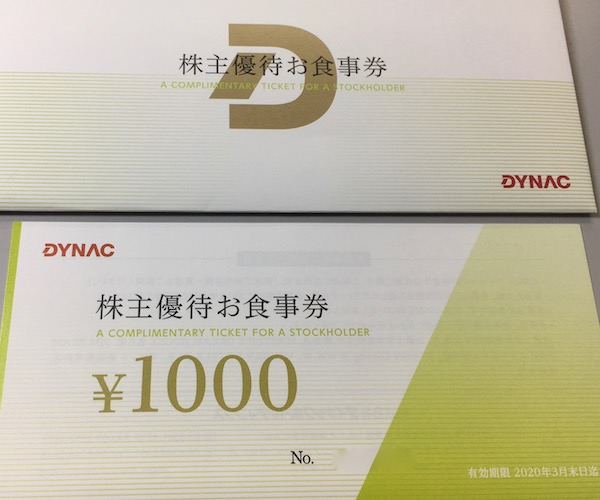 2675ダイナック2019年12月権利確定分株主優待券