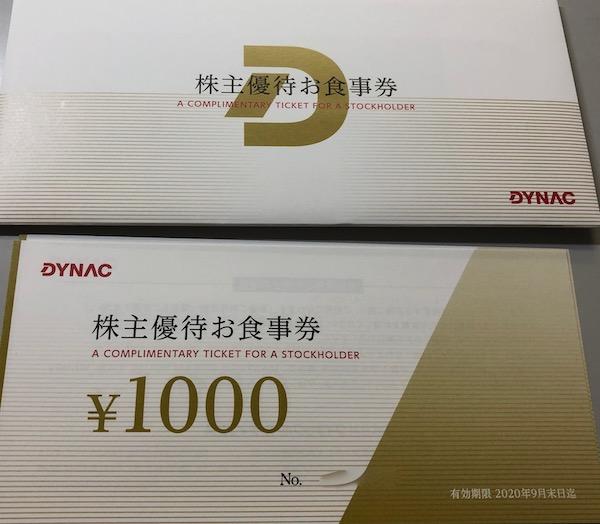 2675ダイナック2019年6月権利確定分株主優待県
