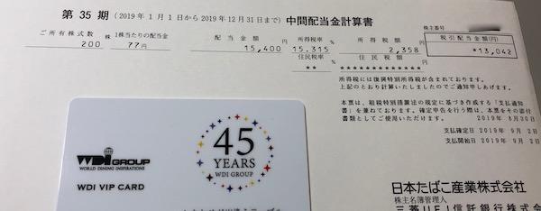 2914日本たばこ産業2019年12月期中間配当金