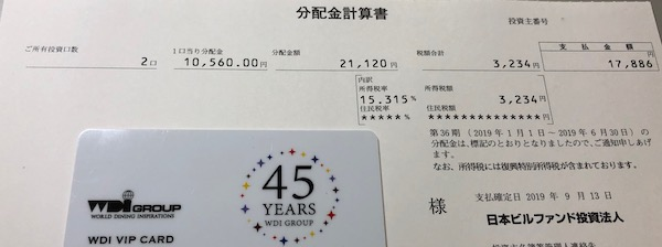 8951日本ビルファンド投資法人2019年6月期受取分配金