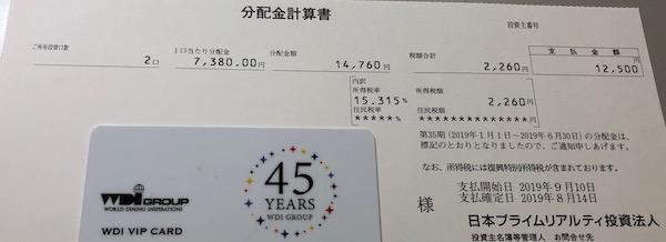 8955日本プライムリアルティ投資法人2019年6月期受取分配金