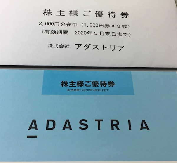 2685アダストリアHD2019年2月権利確定分株主優待券