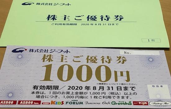 2686ジーフット2019年8月権利確定分株主優待券
