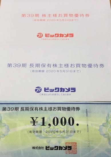 3048ビックカメラ2019年8月権利確定分 株主優待券