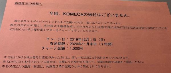 3543コメダHD2019年8月権利確定分株主優待