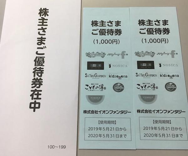 4343イオンファンタジー2019年2月権利確定分株主優待券