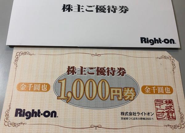 7445ライトオン2019年8月権利確定分株主優待券
