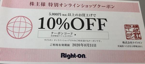 7445ライトオン株主2019年8月権利確定分特別オンラインショップクーポン