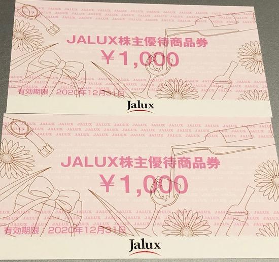 2729JALUX2019年9月権利確定分株主優待券