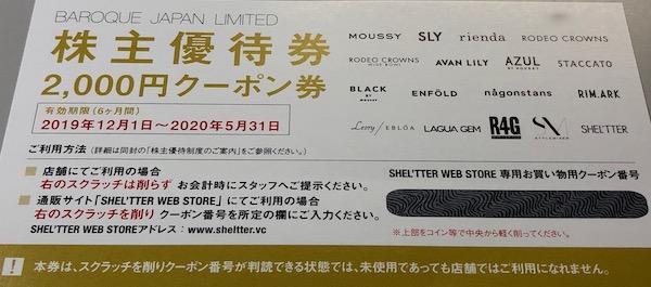 3548バロックジャパンリミテッド2019年8月分株主優待券