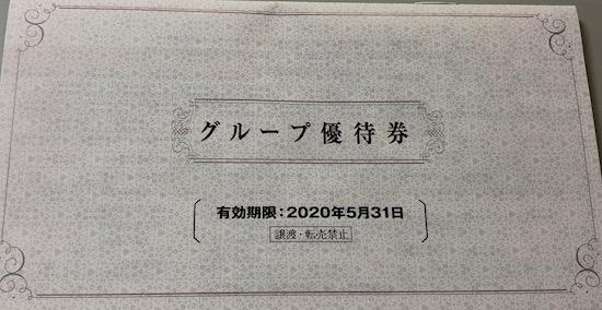 9042阪急阪神HD2019年9月権利確定分グループ優待券