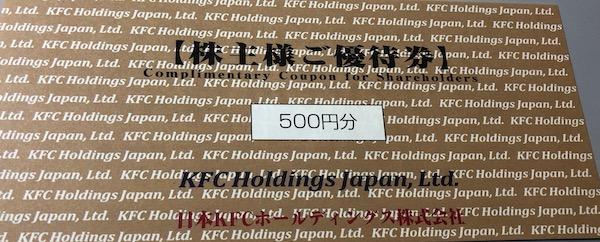 9873日本KFCHD2019年9月権利確定分株主優待券