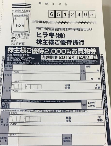 3059ヒラキ2019年3月権利確定分株主優待券