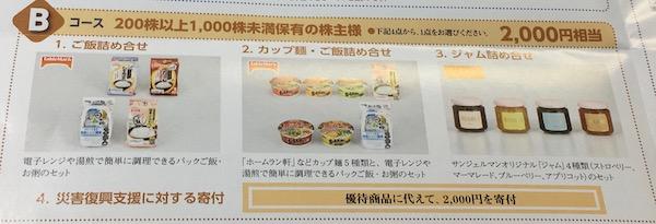 2914日本たばこ産業2019年6月期株主優待Bコース