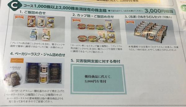 2914日本たばこ産業2018年12月権利確定分株主優待Cコース