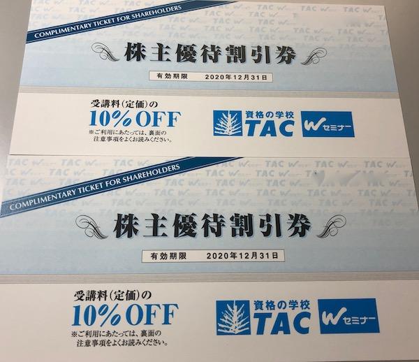 4319TAC2019年9月権利確定分株主優待券