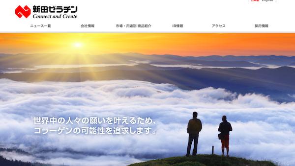 4977新田ゼラチントップページ画像