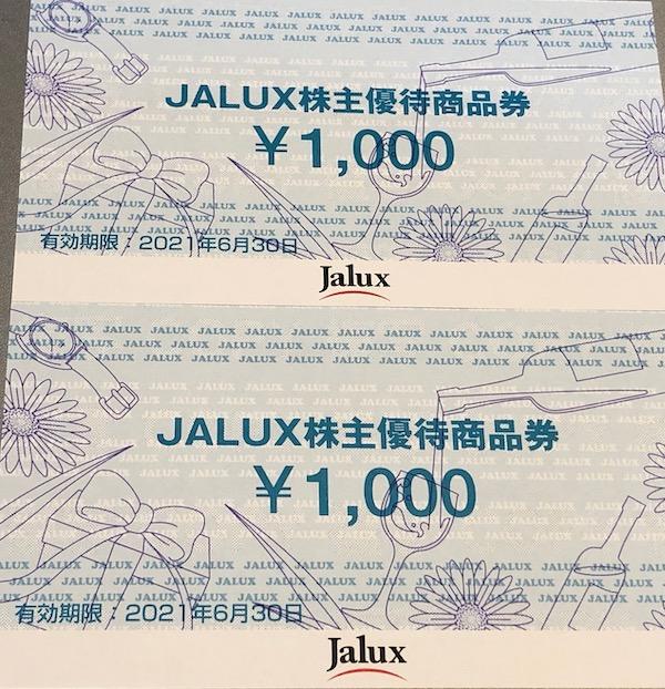 2729JALUX2020年3月権利確定分株主優待券