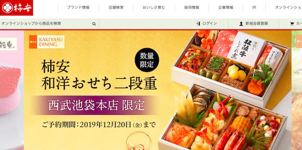 2294柿安本店トップページ画像